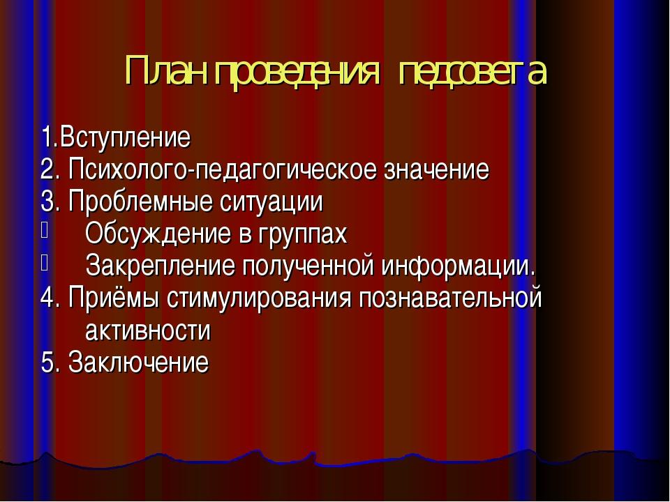План проведения педсовета 1.Вступление 2. Психолого-педагогическое значение 3...