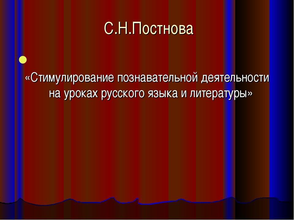 С.Н.Постнова «Стимулирование познавательной деятельности на уроках русского...