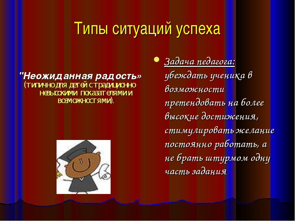 """Типы ситуаций успеха """"Неожиданная радость» (типично для детей с традиционно н..."""