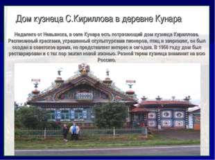 Дом кузнеца С.Кириллова в деревне Кунара Недалеко от Невьянска, в селе Кунар