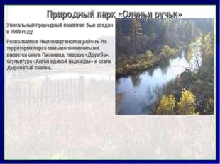 Природный парк «Оленьи ручьи» Уникальный природный памятник был создан в 199