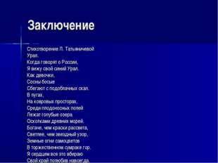 Заключение Стихотворение Л. Татьяничевой Урал. Когда говорят о России, Я вижу