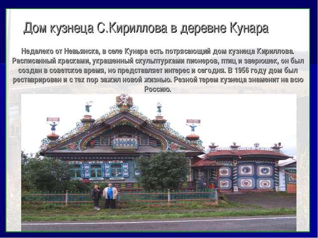 Дом кузнеца С.Кириллова в деревне Кунара Недалеко от Невьянска, в селе Кунар...