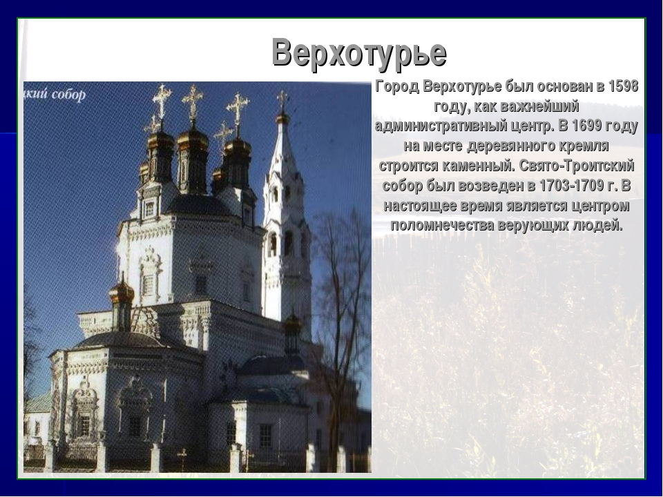 Верхотурье Город Верхотурье был основан в 1598 году, как важнейший администр...