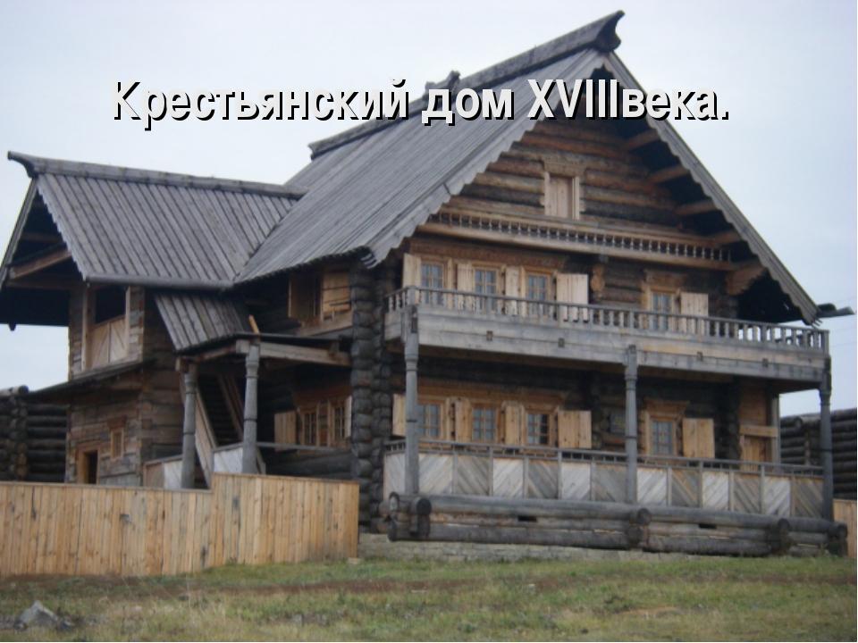 Крестьянский дом XVIIIвека.