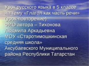 Урок русского языка в 5 классе на тему «Глагол как часть речи» (урок-повторе