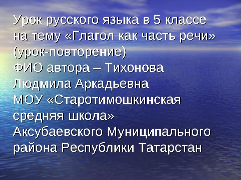 Урок русского языка в 5 классе на тему «Глагол как часть речи» (урок-повторе...