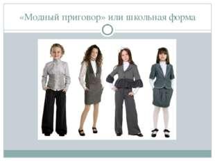 «Модный приговор» или школьная форма
