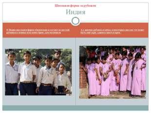 В Индии школьная форма обязательна и состоит из светлой рубашки и темных или