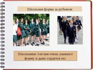 Школьная форма за рубежом Школьники Англии очень уважают форму и даже гордятс
