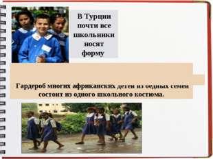 . Гардероб многих африканских детей из бедных семей состоит из одного школьно