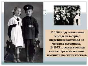 В 1962 году мальчиков переодели в серые шерстяные костюмы на четырех пуговиц
