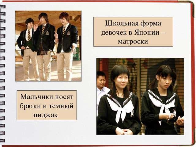 Школьная форма девочек в Японии – матроски Мальчики носят брюки и темный пиджак