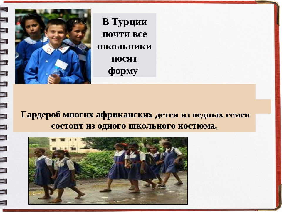. Гардероб многих африканских детей из бедных семей состоит из одного школьно...