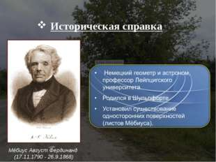 Историческая справка Мёбиус Август Фердинанд (17.11.1790 - 26.9.1868)