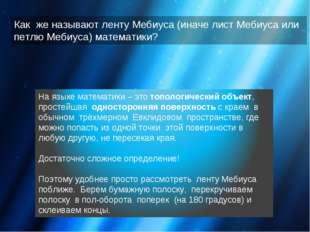 Как же называют ленту Мебиуса (иначе лист Мебиуса или петлю Мебиуса) математ