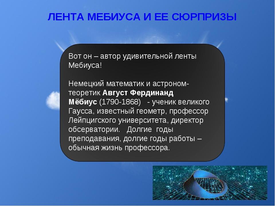 ЛЕНТА МЕБИУСА И ЕЕ СЮРПРИЗЫ
