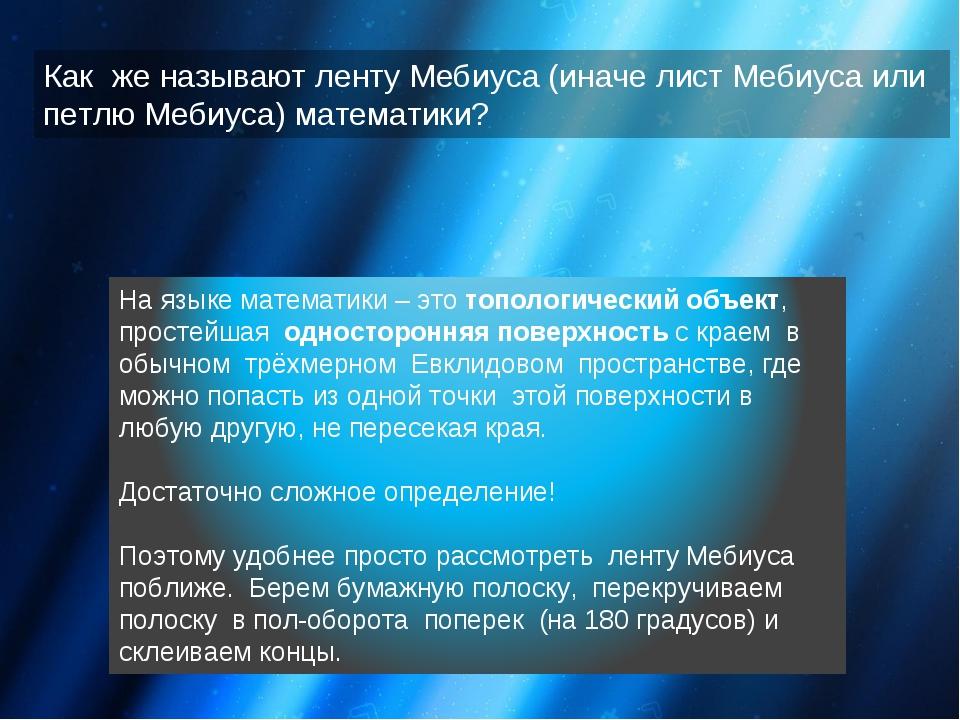 Как же называют ленту Мебиуса (иначе лист Мебиуса или петлю Мебиуса) математ...