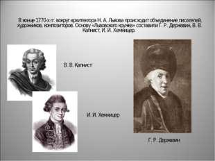 В конце 1770-х гг. вокруг архитектора Н. А. Львова происходит объединение пи
