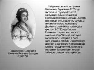 Найдя покровительство у князя Вяземского, Державин в 1777 году поступил на