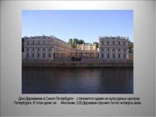 Дом Державина в Санкт-Петербурге – становится одним из культурных центров Пе
