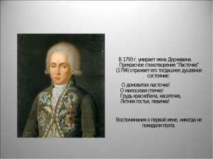 """В 1793 г. умирает жена Державина. Прекрасное стихотворение """"Ласточка"""" (1794)"""