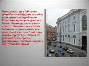 В рукописном отделе библиотеки имени Салтыкова-Щедрина, чуть сбоку вырисов