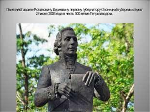 Памятник Гавриле Романовичу Державину первому губернатору Олонецкой губернии