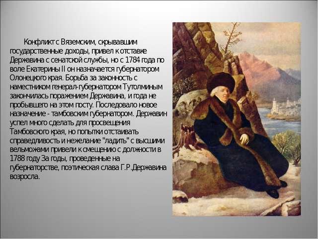 Конфликт с Вяземским, скрывавшим государственные доходы, привел к отставке...