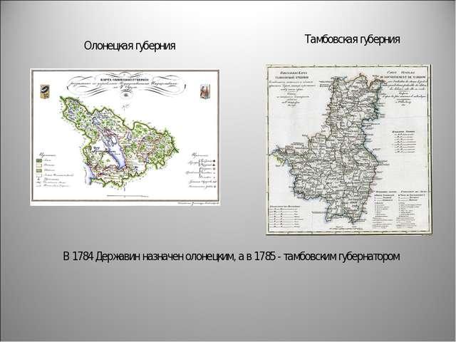 Олонецкая губерния В 1784 Державин назначен олонецким, а в 1785 - тамбовским...