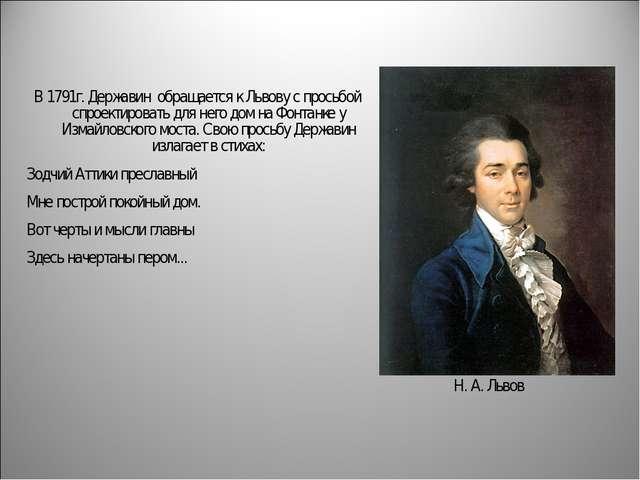 В 1791г. Державин обращается к Львову с просьбой спроектировать для него дом...