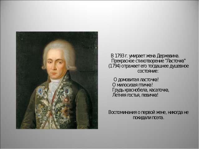 """В 1793 г. умирает жена Державина. Прекрасное стихотворение """"Ласточка"""" (1794)..."""