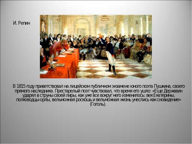 В 1815 году приветствовал на лицейском публичном экзамене юного поэта Пушкин...