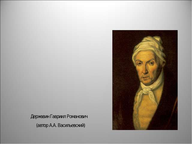 ДержавинГавриилРоманович (автор А.А.Васильевский)