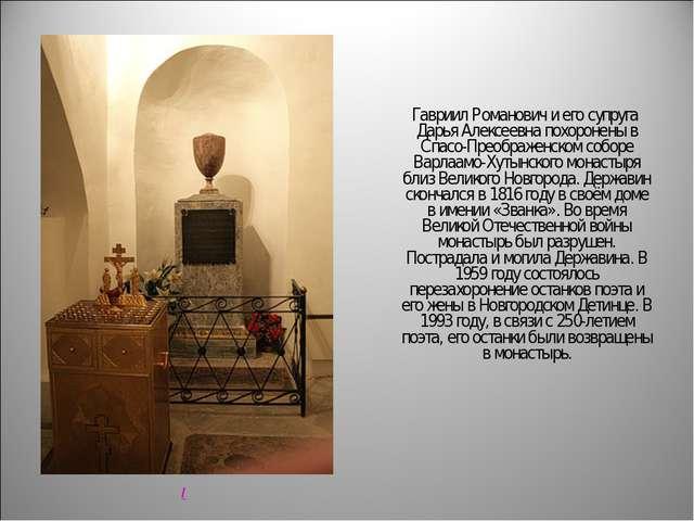 Гавриил Романович и его супруга Дарья Алексеевна похоронены в Спасо-Преображ...