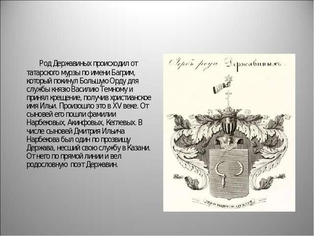 Род Державиных происходил от татарского мурзы по имени Багрим, который покин...
