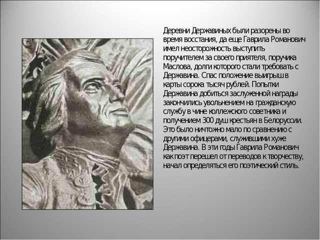 Деревни Державиных были разорены во время восстания, да еще Гаврила Романов...