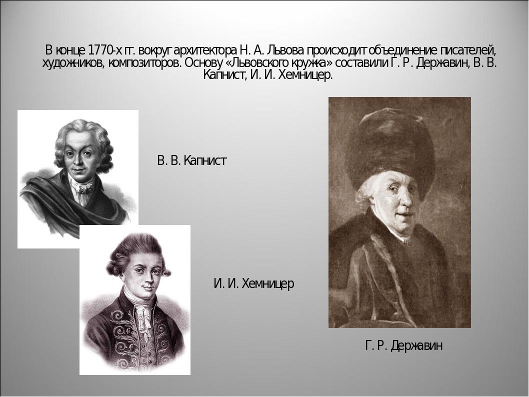 В конце 1770-х гг. вокруг архитектора Н. А. Львова происходит объединение пи...