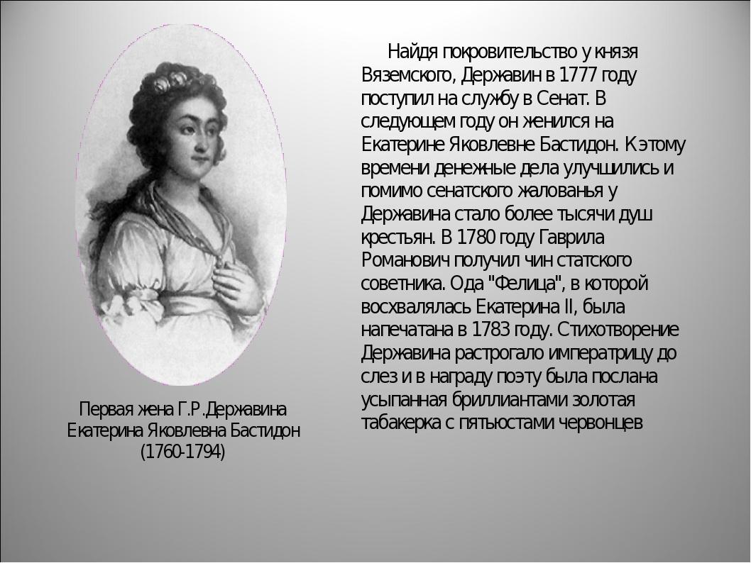 Найдя покровительство у князя Вяземского, Державин в 1777 году поступил на...