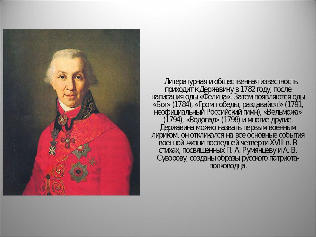 Литературная и общественная известность приходит к Державину в 1782 году, по...
