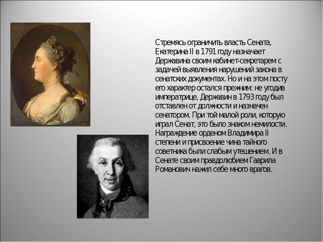 Стремясь ограничить власть Сената, Екатерина II в 1791 году назначает Держа...