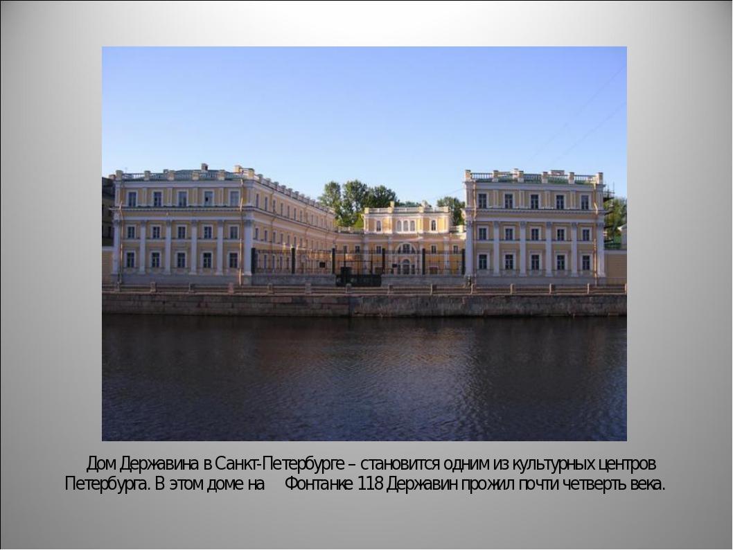 Дом Державина в Санкт-Петербурге – становится одним из культурных центров Пе...