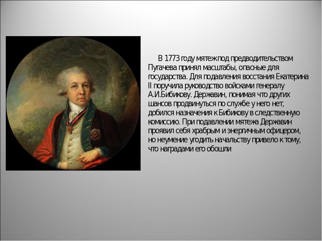 В 1773 году мятеж под предводительством Пугачева принял масштабы, опасные д...