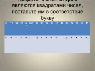 Найдите числа, которые являются квадратами чисел, поставьте им в соответствие