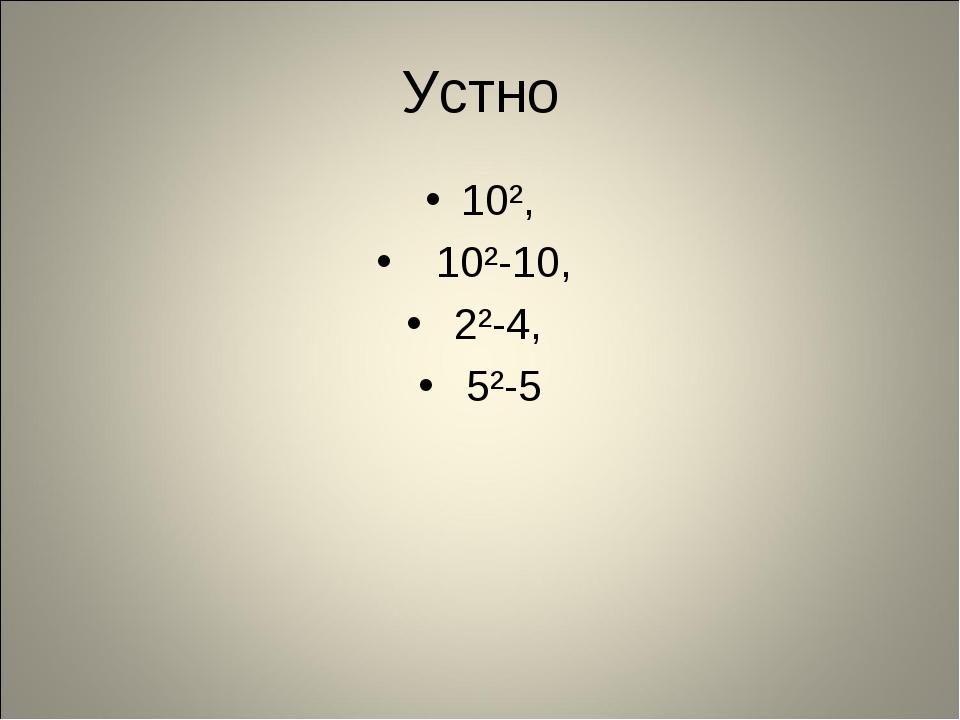 Устно 10², 10²-10, 2²-4, 5²-5