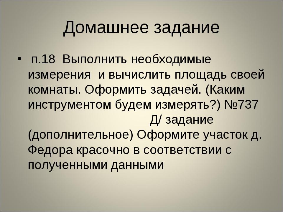 Домашнее задание п.18 Выполнить необходимые измерения и вычислить площадь сво...