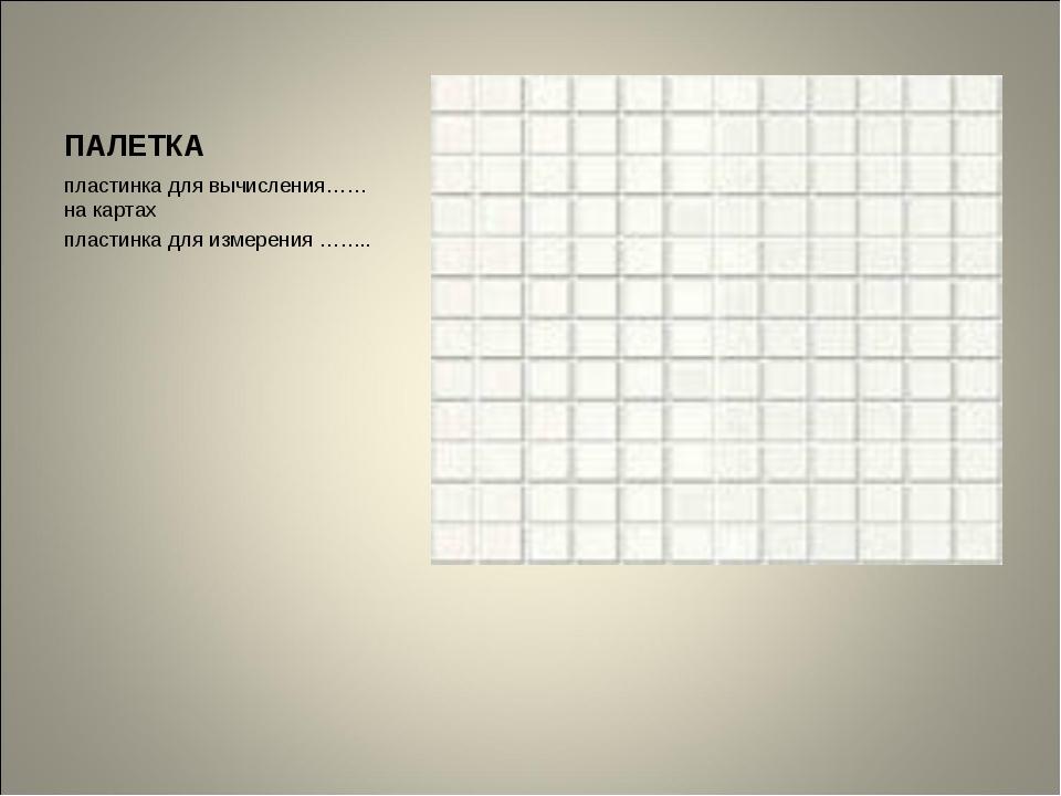 ПАЛЕТКА пластинка для вычисления…… на картах пластинка для измерения ……..