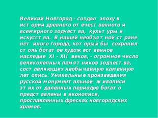 Великий Новгород - создал эпоху в истории древнего отечественного и всемирно