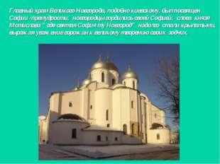 Главный храм Великого Новгорода, подобно киевскому, был посвящен Софии -прему