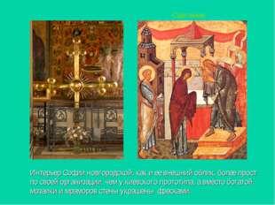 Интерьер Софии новгородской, как и ее внешний облик, более прост по своей орг